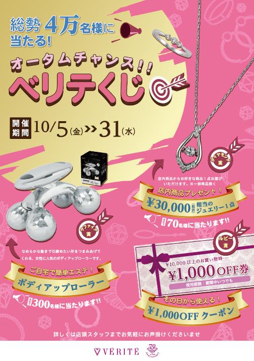 10/5(金)より、オータムチャンスベリテくじ開催中!