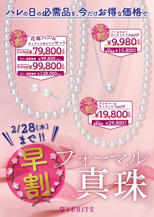 2/1(金)~期間限定、ハレの日の必需品・パールジュエリーがお得に手に入る 「早割 フォーマル真珠」開催!
