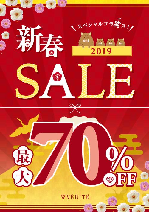 1/1(火)より、新春セールを開催!