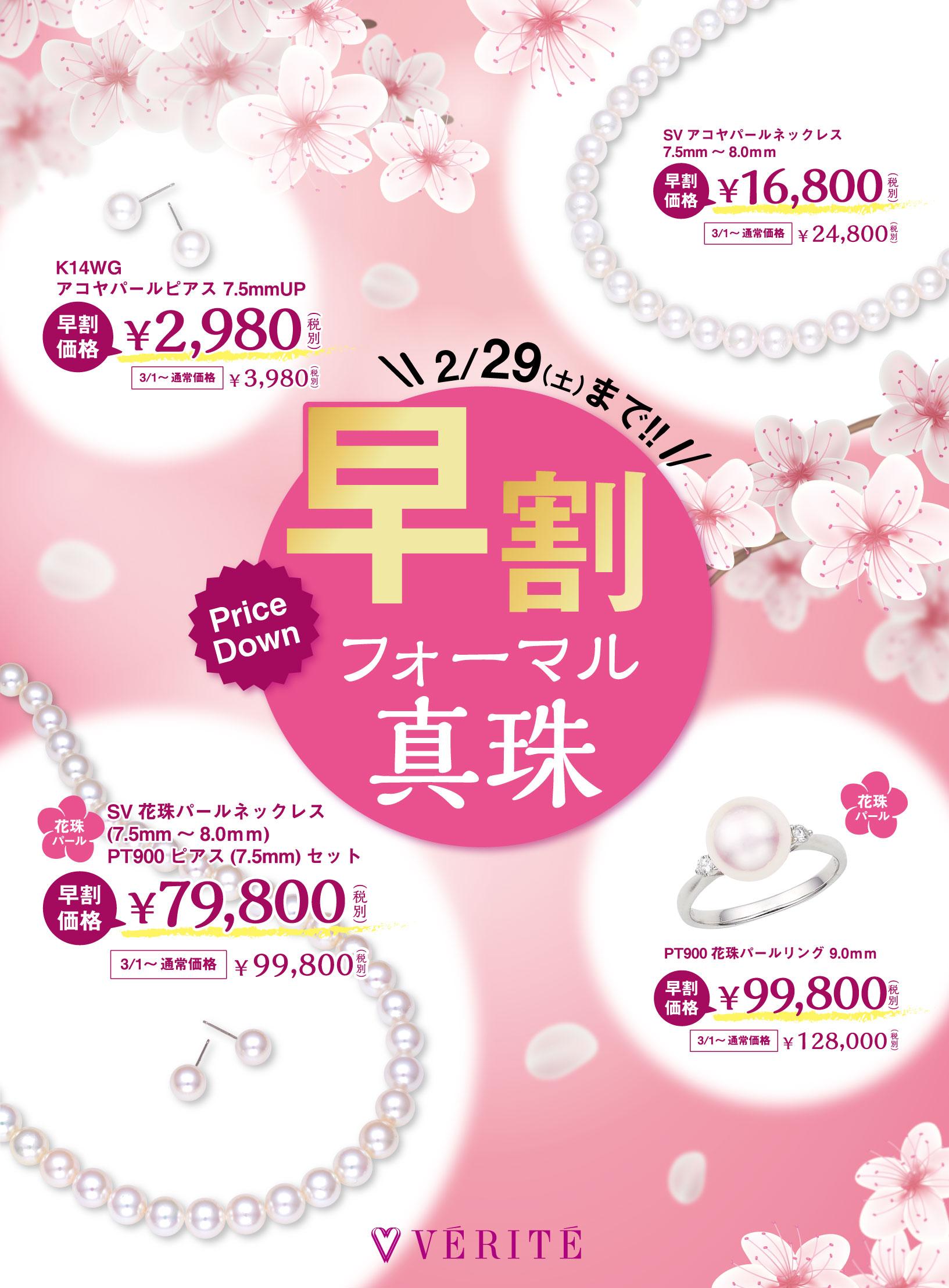 2/1(土)~期間限定、パールジュエリーを取り揃えた 「フォーマル真珠」開催!