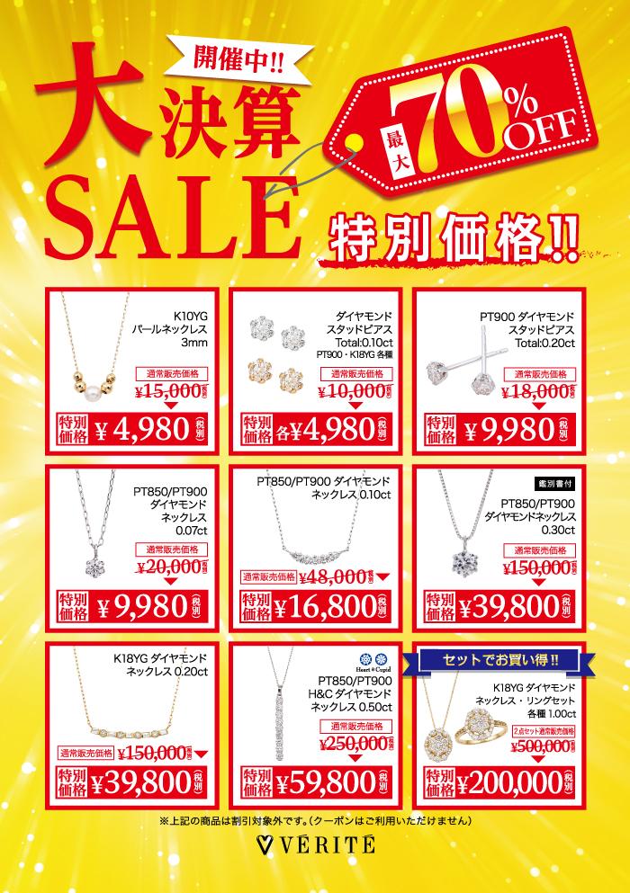 2/21(金)~3/31(火)まで、決算セール開催!