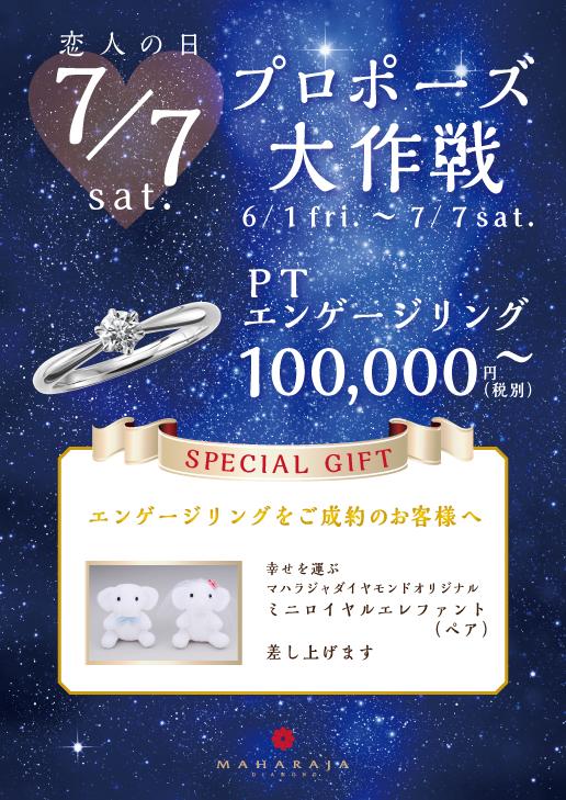 2018年7月7日(土)七夕まで♡ SPECIAL BRIDAL FAIR【プロポーズ大作戦】開催!
