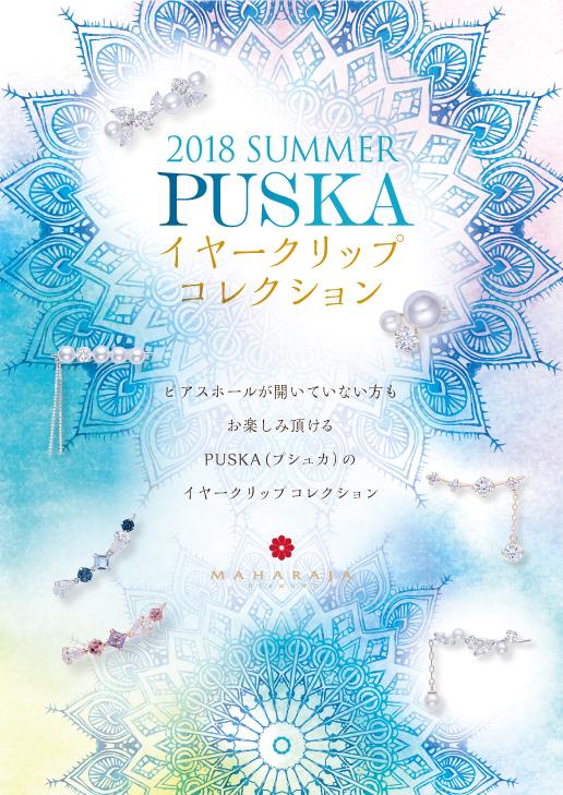 7/7(sat) ~ 大人気の【PUSKA プシュカ】 イヤークリップコレクション発売!!