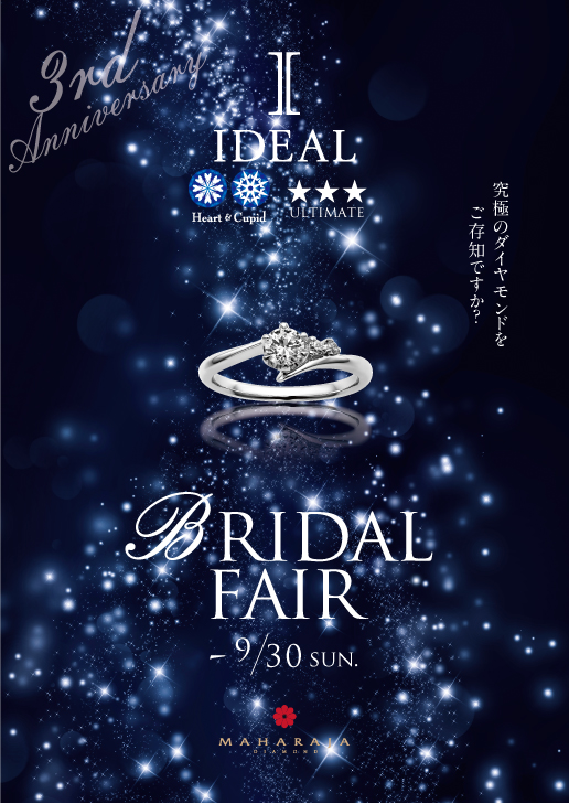 8/1(Wed.)~究極のダイヤモンドIDEAL 3rd Anniversary BRIDAL FAIR開催!