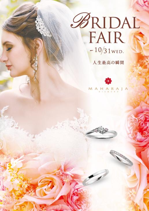 2018年10月1日(月)BRIDAL FAIR開催!