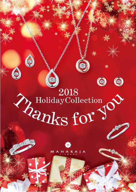 2018年11月3日(sat.)2018 Holiday Collection Debut!!