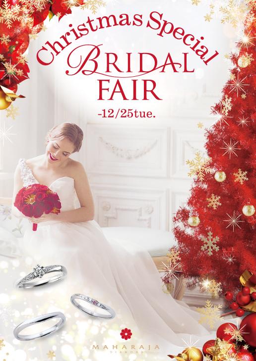2018年11月1日(木)BRIDAL FAIR開催!
