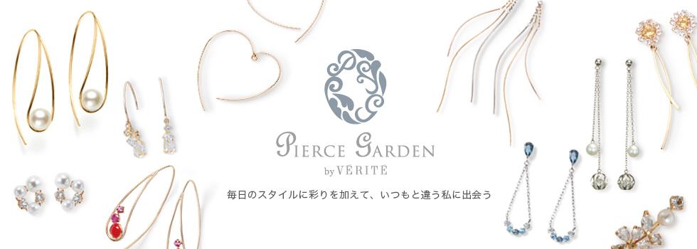Pierce garden 毎日のスタイルに彩りを加えて、いつもと違う私に出会う