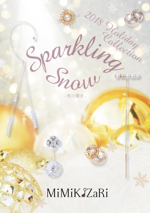 2018年11月14日(水)New Holiday Collection Sparkling Snow    ― 雪の輝き ―