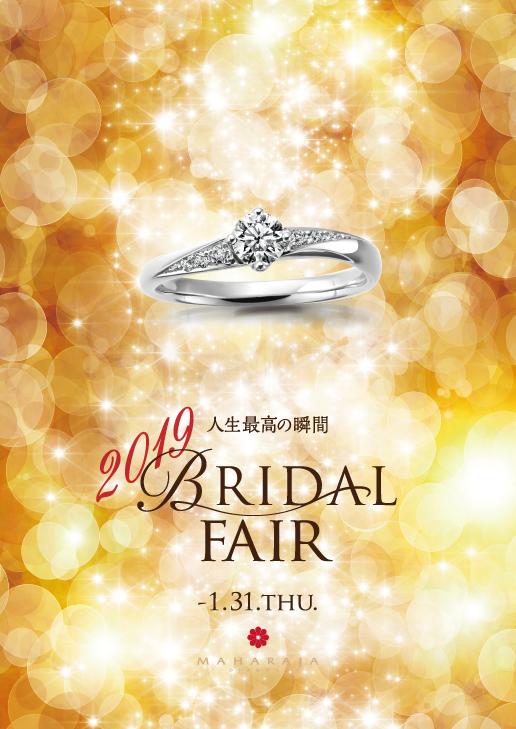 2018/12/26(wed.)-2019/1/31(thu.)BRIDAL FAIR開催!