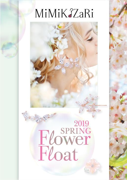 2019年2月27日(水)Flower Float Collection  DEBUT!!