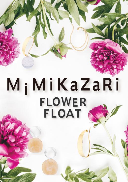 2019年5月29日(水)Flower Float -Reflection- Collection  DEBUT!!