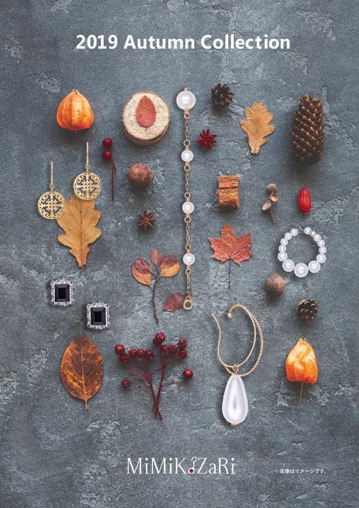 2019年8月28日(水)Autumn Collection -Orchard【果樹園】-DEBUT!!