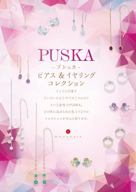 3/20(fri.)~大人気のピアス&イヤリングコレクション【PUSKA プシュカ】新作発売!