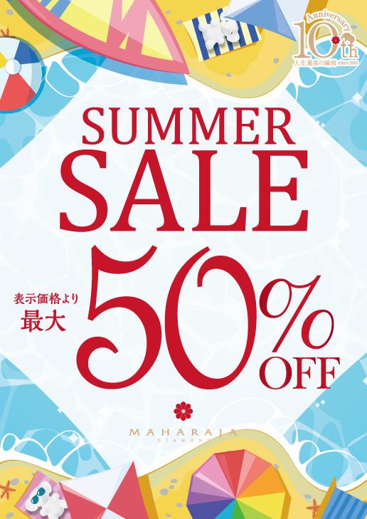 2020年7月3日(金)~ 8月31日(月)Summer SALE開催!