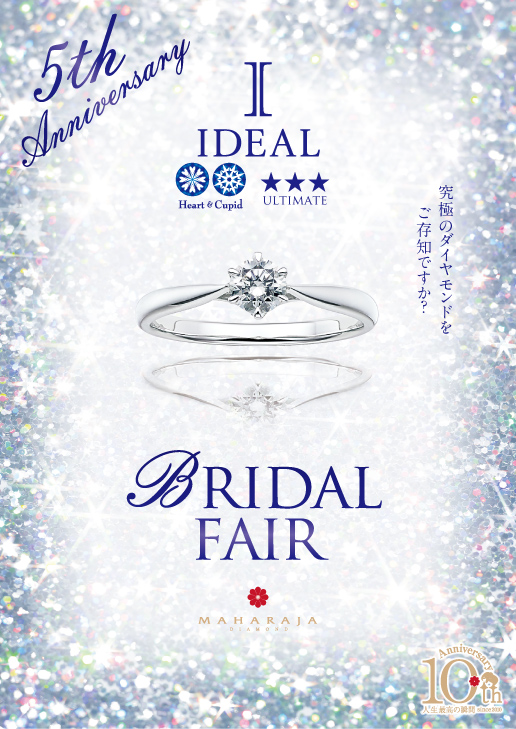 究極のダイヤモンドIDEAL 5th Anniversary -BRIDAL FAIR-