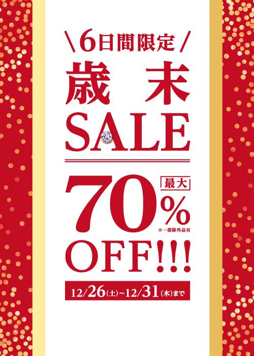 2020年12月26日(土)~歳末SALE開催!