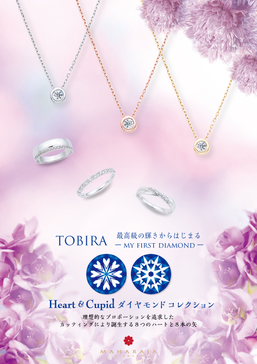 "8/20(mon.)~ Heart & Cupid ダイヤモンド ""TOBIRA"" New Collection debut!!"