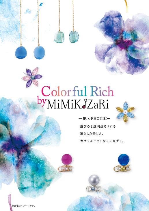 2018年5月23日(水)Colorful Rich Drop2 New Collection   ― 艶×PHOTIC -