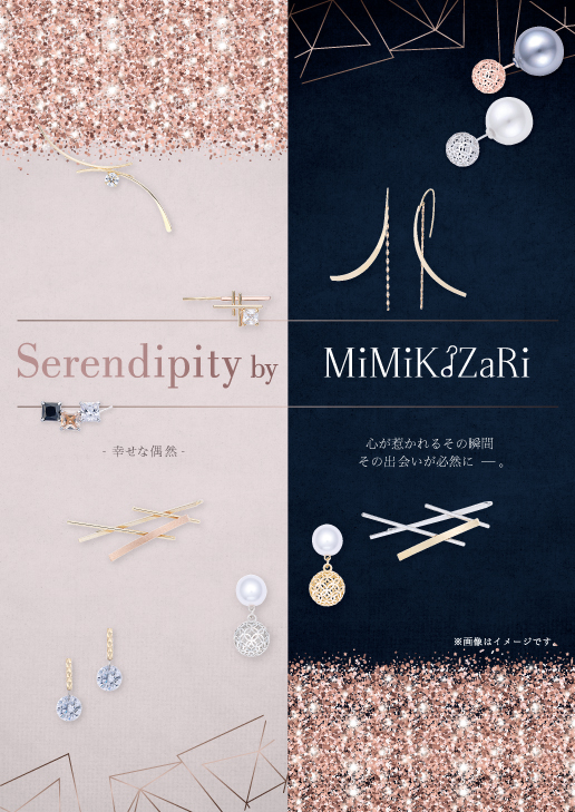 2018年8月29日(水)New Collection Serendipity by MiMiKaZaRi    ― 幸せの偶然 ―