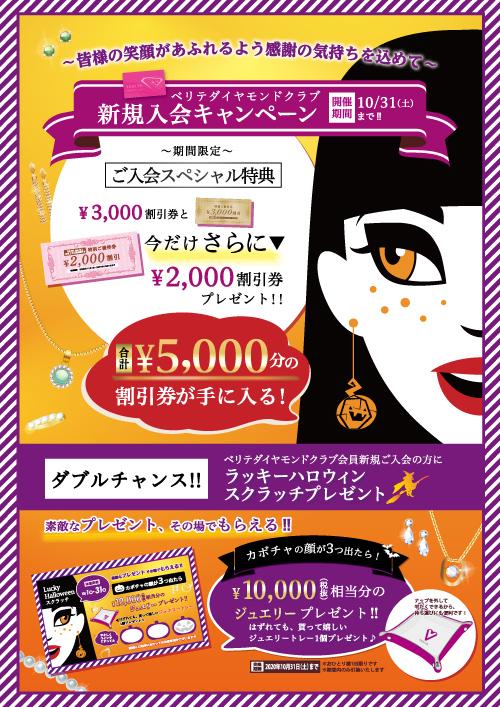 2020年10月1日(木)~10月31日(土)までSmile Upキャンペーン開催!