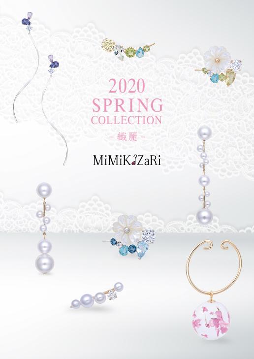 2020年2月26日(水)2020 SPRING COLLECTION DEBUT!!